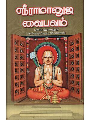Shri Ramanuja Vaibhavam - Sudhur Vedhi Dwaraga Prasad Sarma (Tamil)