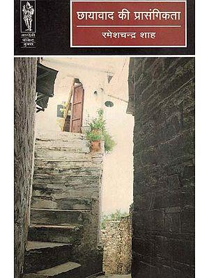 छायावाद की प्रासंगिकता - Chhaayavad Ki Prasangikata (Literary Criticism)