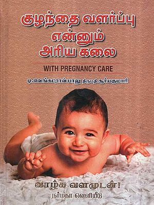 The Art of Child Rearing (Tamil)