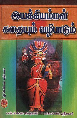 Iyakkiyamman Kathaiyam - Vazhipadum (Tamil)