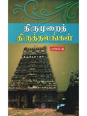 Thirumurai Thiruthalangal- 3  (Holi Scriptures in Praise of Lord Shiva in Tamil)