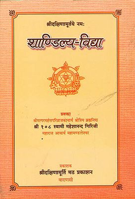 शाण्डिल्य -विद्या: Shandilya Vidya