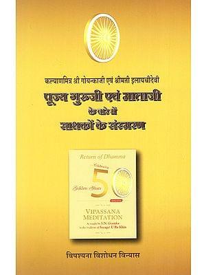 पूज्य गुरूजी एवं माताजी के बारे में साधकों के संस्मरण : Memoirs on Venerable Goenka Ji and Srimati Elaichi Devi