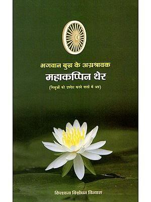 भगवान बुद्ध के अग्रश्रावक महाकप्पिन थेर : Mahakappin Ther- The Great Disciple of Buddha