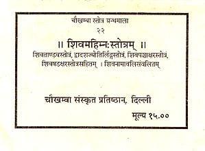 शिवमहिम्न: स्तोत्रम् - Shiva Mahimnah Stotram