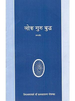 लोक गुरु बुद्ध : Buddha- The World Teacher (Marathi)