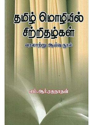 Tamil Mozhiyil Sitridalgal (Tamil)