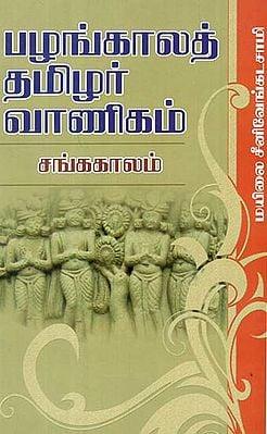 Pazhankala Tamilar Vanigam (Tamil)