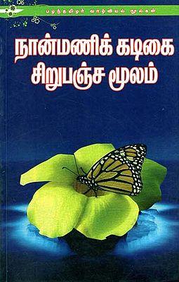 Nanmanikadiga, Sirupanchamoolam (Tamil)