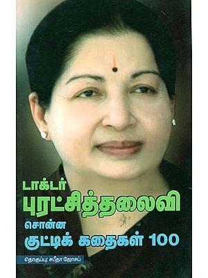 Doctor Puratchi Thalaivi Sonna Kutti Kathaikal - 100 (Tamil)