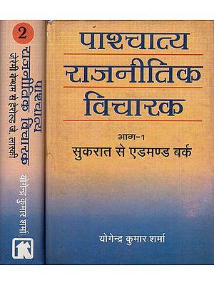 पाश्चात्य राजनीतिक विचारक - Western Political Thinkers (Set of 2 Volumes)