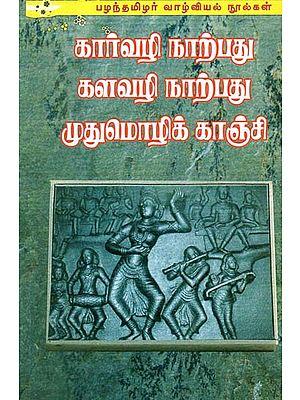Kar Narpadhu, Kalavazhi Narpadhu Mudhumozhi Kanchi (Tamil)
