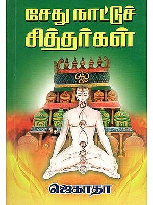 Sethu Nattu Siddhargal (Tamil)