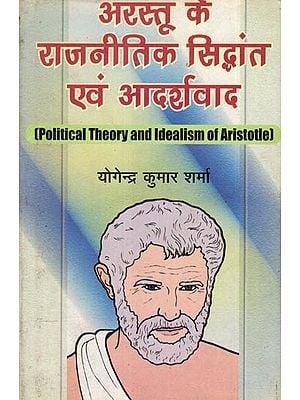 अरस्तू के राजनीतिक सिद्धांत एवं आदर्शवाद - Political Theory and Idealism of Aristotle