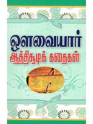 Avvaiyar Athichudi Kathaigal (Tamil)
