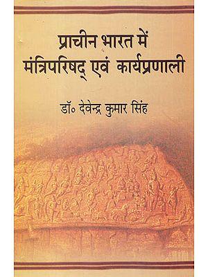 प्राचीन भारत में मंत्रिपरिषद् एवं कार्यप्रणावली - Methodology and Council of Ministers in Ancient India
