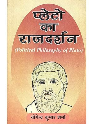 प्लेटो का राजदर्शन - Political Philosophy of Plato