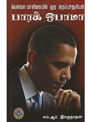 Vellai Maaligaiyil Oru Kruppu Sooriyan Barak Obama