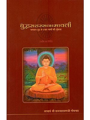 बुद्धसहस्सनामावली : Budhha Sahas Namavali- A Series of Thousand Names of Lord Buddha