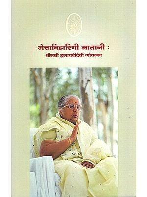 मेत्ताविहारिणी माताजी : श्रीमती इलायची देवी गोयन्का : Mrs. Elaichi Devi Goenka (A Loving Mother)