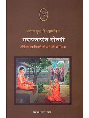 भगवान बुद्ध की अग्रश्राविका महापजापति गोतमी : Mahapajapati Gotami- A Great Disciple of Lord Buddha