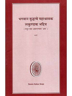 भगवान बुद्धाचे महा श्रावक लकुण्डक भद्दिय  : Lokundak Bhaddiya- A Great Disciple of Buddha (Marathi)