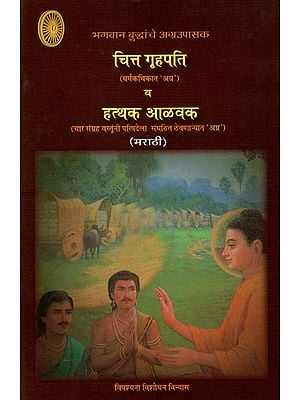 भगवान बुद्धांचे अग्रउपासक चित्त गृहपति व हत्थक आळवक : Hatthak Alavak and Great Disciple of Lord Buddha 'Chitta Grahapati' (Marathi)
