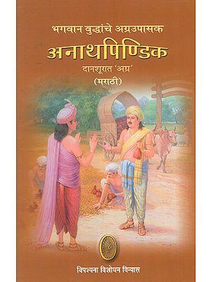भगवान बुद्धांचे अग्रउपासक अनाथपिण्डिक : Anath Pindik- A Great Disciple of Lord Buddha (Marathi)