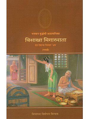 भगवान बुद्धांची अग्रउपासिका विसाखा मिगारमाता : Great Disciple of Buddha- Visakha Migarmata (Marathi)