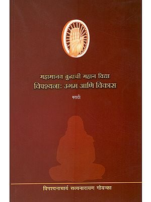 महामानव बुद्धाची महान विधा- विपशयन: अगम आणि विकार : Buddha's Great Lores: Vipassana- Origin and Growth (Marathi)