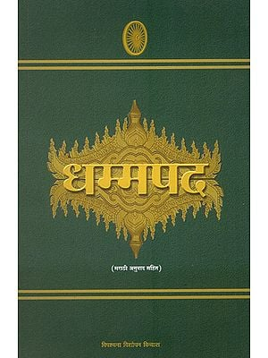 धम्मपद: Dhammapada (Marathi)
