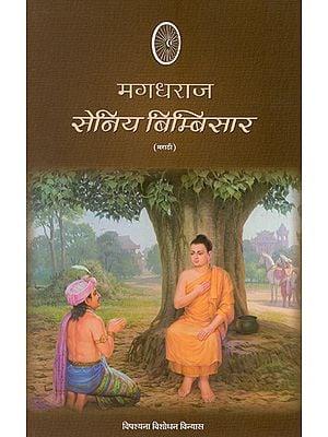 मगधराज सेनिया  बिम्बिसार  : Seniya Bimbisara The King of Magadh (Marathi)