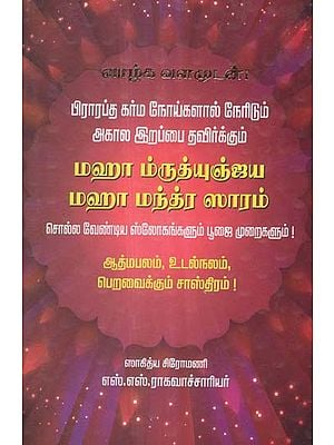 The Pooja And Manthras to Avoid Untimely Death- As Per Sacred Rituals in Tamil
