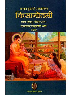 भगवान बुद्धांची अग्रश्राविका किसागोतमी: Kisagotami- Great Disciple of Lord Buddha (Marathi)