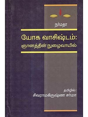 A Treatise on Yoga Vasistham in Tamil