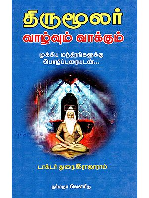 Thirumoolar Vaazhvum Vaakkum - The Life and Message of Saint Thirumoolar (Tamil)