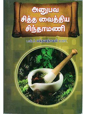 Anubhava Siddha Vaidiya Sinthamani (Tamil)