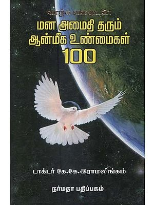 A Compilation of facts And Dissertations on Religious Doctrines and Practice (Tamil)