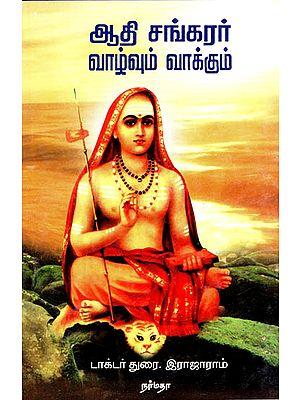 Aadhi Sankarar Vaazhvum Vaakkum - The Life and Message of Saint Aadhi Sankarar