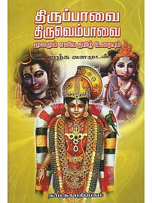 Thiruppavai and Thiruvempaavai- Explanatory Notes in Simple Tamil