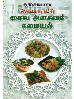 Suvayana Chettynattu Saiva Asaiva Samayal (Tamil)