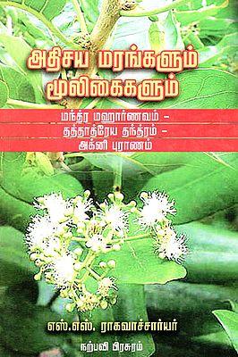 Adhisaya Marangalum Mooligaigalum- The Magical Power of Trees and Herbs