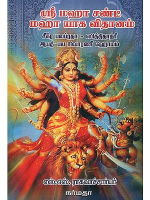 A Practical Guide to Perform the Rites For Maha Chandi Yajna Ritual (Tamil)