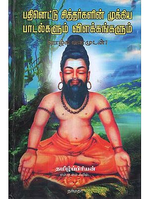 The Poetry of 18 Siddhars And The Dissertation (Tamil)