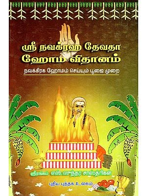 Sri Navagraha Devadha Homa Vidhanam- A Guide to Conduct Navagraha Homan Rituals (Tamil)