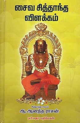 Saiva Siddhantha- An Introduction in Tamil