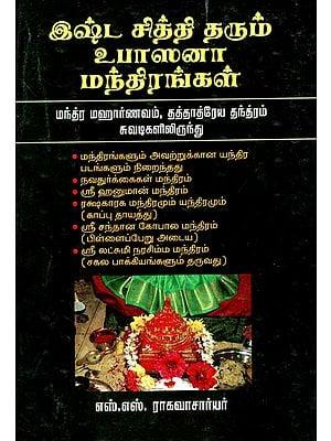 Eshta Sidthi Tharum Upasana Mandhirangal- The Sacred Manthras for Specific Worship (Tamil)