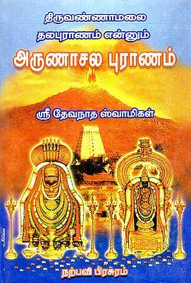 Thiruvannamalai Thala Puranam Ennum Arunasala Puranam- The Divine History of Arunachalam (Tamil)