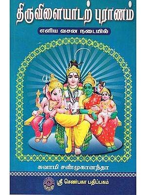 Thiruvilaiyadar Puranam Vasanam (Tamil)