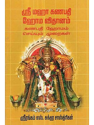 A Practical Guide to Conduct Ganapathy Homam (Tamil)